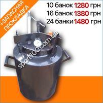 Автоклав бытовой на 16 банок (винтовой) ГАРАНТИЯ + запасная прокладка