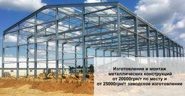 металлические конструкции монтаж изготовление металлоконструкции ангар