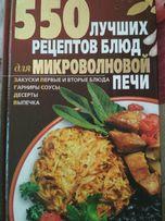 Книга 500 лучших рецептов блюд для микроволновой печи