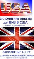 Заполнение анкеты на визу в США и Великобританию