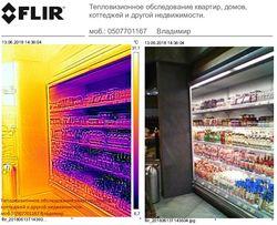 Тепловизор Одесса Диагностика кондиционера климатического оборудования