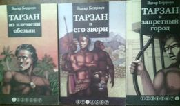 Книги о Тарзане Эдгара Берроуза