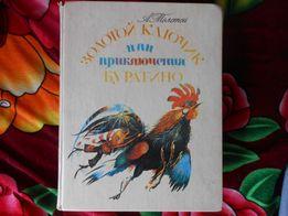 """Книга детская """"Золотой ключик"""""""
