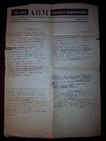 """Обращение """"К гражданам России"""" от 19 августа 1991 года"""