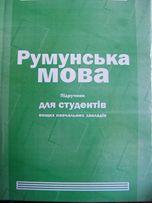 Румунська мова підручник для вивчення румунської мови