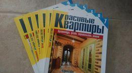 Новый журнал Красивые квартиры.Подборка за 2001-02 г.г.