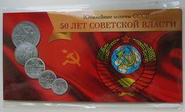 Коллекционный альбом-планшет Юбилейные монеты СССР
