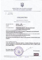 Нострификация документов в Украине