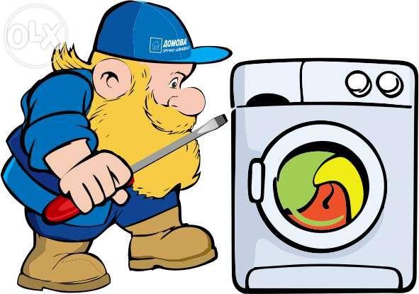 Ремонт пральних машин Луцьк. Виїзд до замовника Луцк - изображение 1