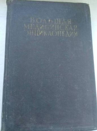 Большая медицинская энциклопедия 1932г.в. том22 Харьков - изображение 1