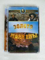DVD - Золото Маккены (лицензия в стекле)