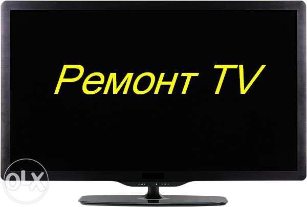 Ремонт телевизоров, мониторов, микроволновок на Алексеевке, П.Поле