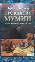 "Книга "" Проклятие мумии"" Б.Стокер"