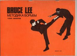 Bruce Lee. Брюс Ли (Методика Борьбы. Техника Самообороны)1966.