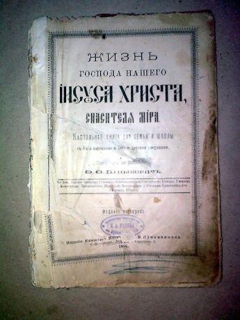 Антикварные книги Городковка - изображение 2