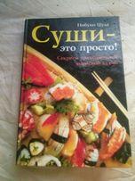"""Книга """" Суши- ето просто!"""""""