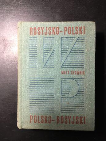Словарь русско-польский,польско-русский