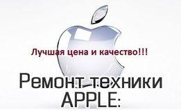 Ремонт айфона (iPhone) 4,5,5s,5c,6,6s, замена корпуса, стекла