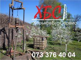 Бурение скважин в Харьковской области от 400грн/метр