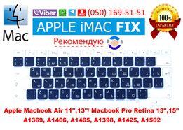 Кнопки (клавиши) клавиатуры Apple Macbook Air/Pro Retina (2012-2015)