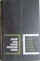 Краткий англо-русский технический словарь. 14 000 терминов изд.Москва