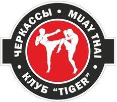 Индивидуальные и групповые тренировки по тайскому боксу Муай Тай