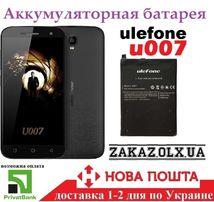 Аккумулятор батарея Ulefone U007 / U008 + инструменты