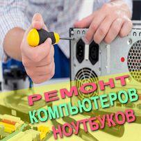 Настройка ноутбуков,ремонт нетбуков, компьютеров, ПК Васильков дорого