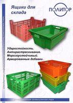 Ящики для инструмента автозапчастей и аксессуаров (тара пластиковая)