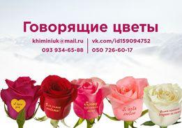Надписи на бутонах•Говорящие цветы