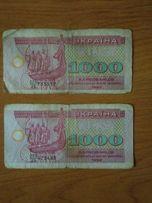 Продам купюры номиналом 1000 карбованців (купоны)