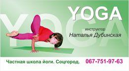 Частная школа йоги Дубинской Наталии.(соцгород)