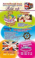 Английский для детей и взрослых Подготовка к школе Скорочтение Логопед