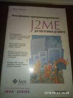 платформа программирования J2ME 2003 Москва