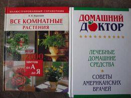 книга Домашний доктор-советы американских врачей/Все комнатные растени