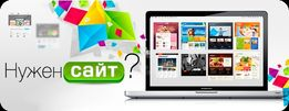 Создание сайтов под ключ!Не дорого