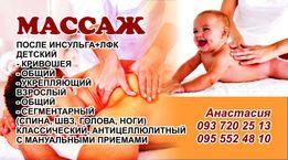 Массаж после инсульта, 150грн.детский (акция)