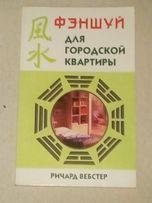 Фэншуй для городской квартиры. Книга Ричарда Вебстера