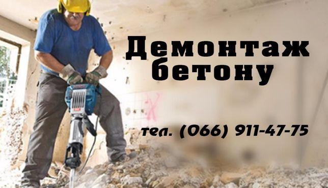 Алмазне свердління(буріння) отворів та демонтаж бетону Долина - изображение 6