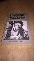 Владимир Высоцкий (Четыре Четверти Пути) 1988. Книга.