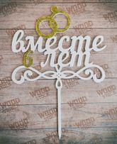 топпер на годовщину свадьбы. чугунная свадьба