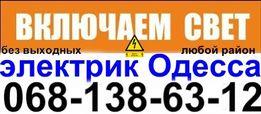 Электрик в ОДЕССЕ.срочный вызов.замена и ремонт проводки.электромонтаж