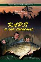 """КНИГА о рыбалке """" Карп и его секреты """""""