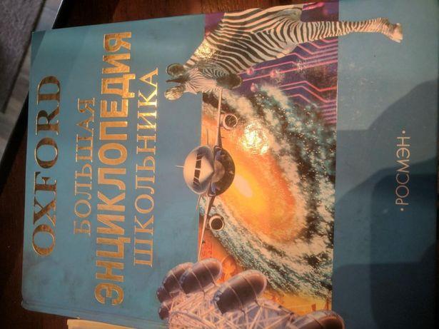 Енциклопедичні посібники для старшої школи