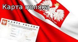 Польский язык/Подготовка к Карте Поляка