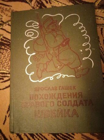 """Ярослав Гашек """"Похождения бравого солдата Швейка"""" Луганск - изображение 1"""