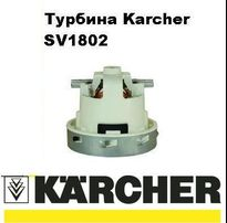 Двигатель Турбина Karcher 1902 Керхер,мотор SV1802 двигун MV, SE, DS,