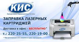 Заправка картриджей, ремонт принтеров, МФУ