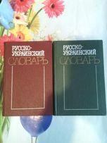 Русско-Украинский словарь, том 1-2