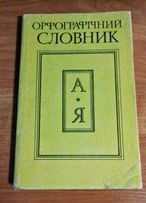 Продам український орфографічний словник